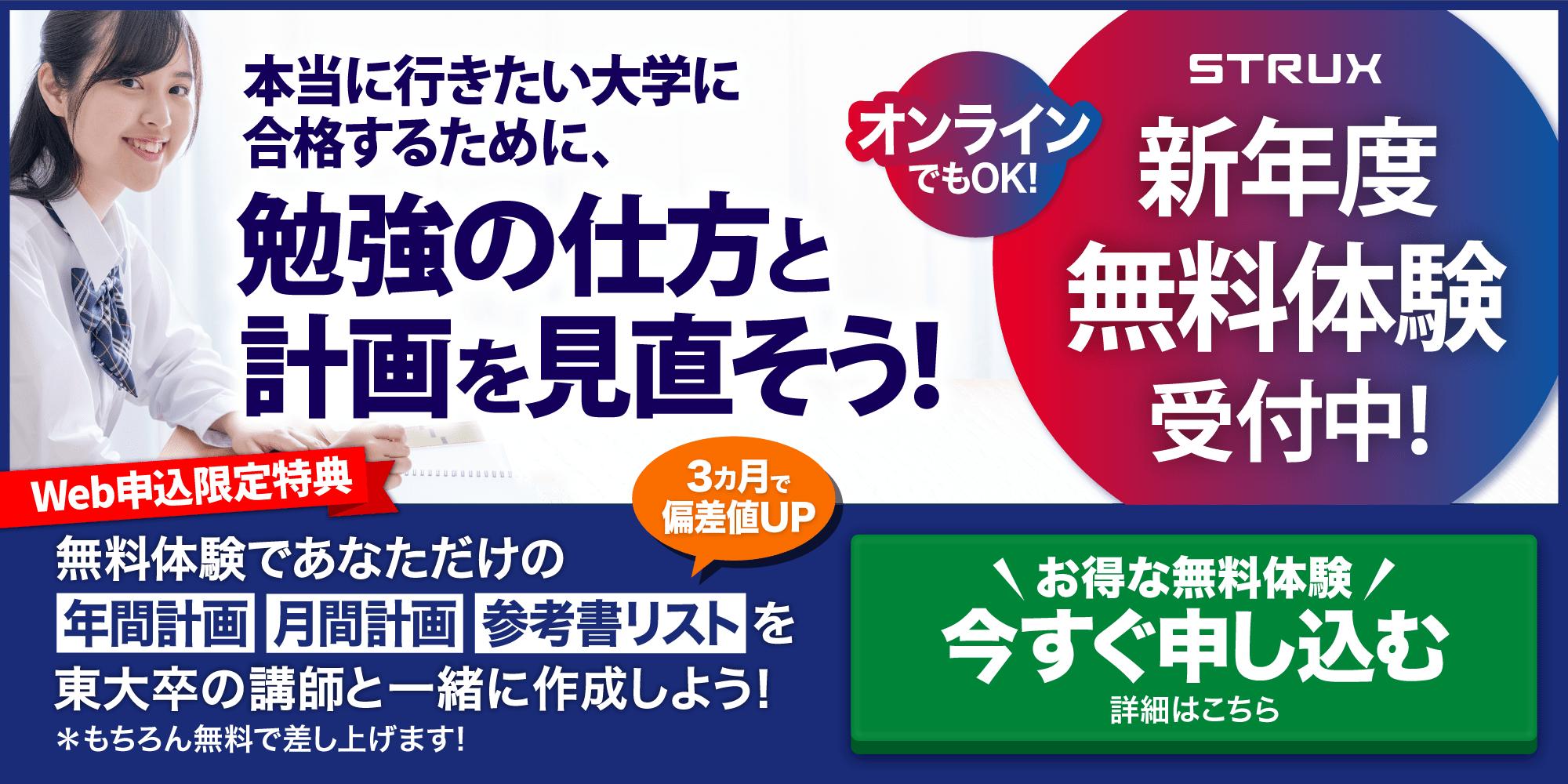 学習塾STRUX新年度無料体験受付中!