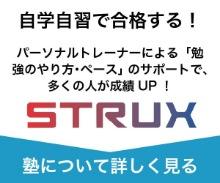 学習トレーナーがあなたの受験計画をサポート!学習塾STRUXのバナー