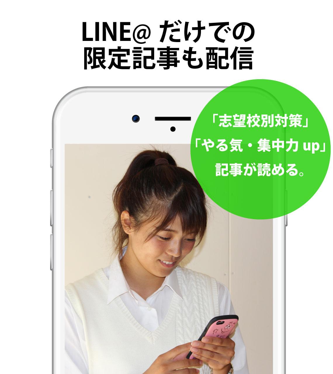 line@限定記事