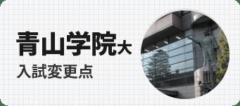 青山学院大学入試の変更点