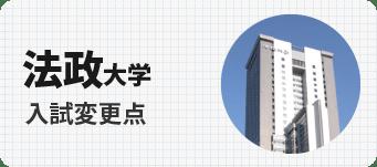 法政大学入試の変更点