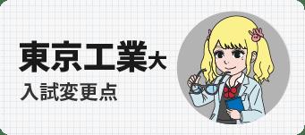 東京工業大学入試の変更点