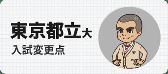 東京都立大学入試の変更点