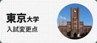 東京大学入試の変更点