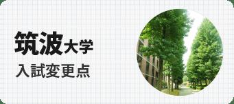 筑波大学入試の変更点