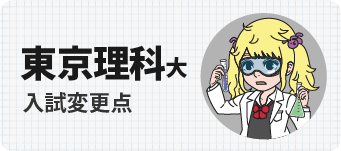 東京理科大学入試の変更点