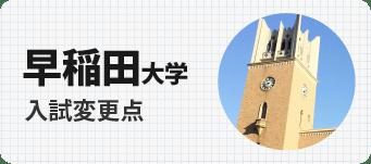 早稲田大学入試の変更点