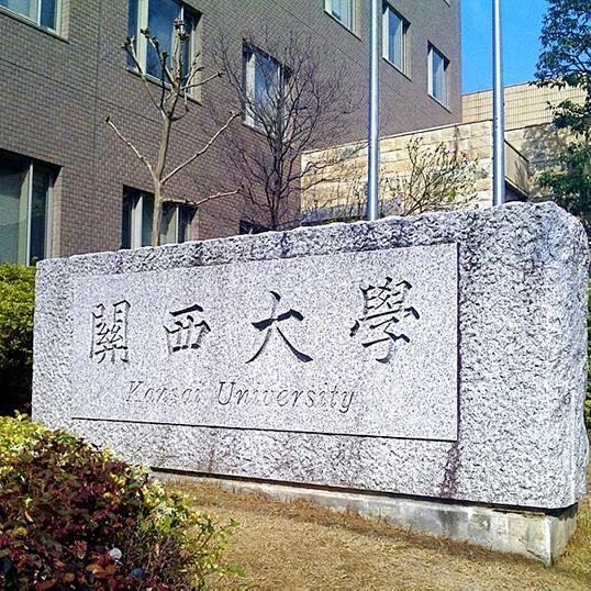 関西大学入試の変更点