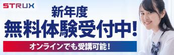 学習塾STRUX無料体験受付中!