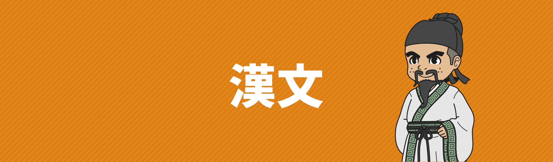 漢文の勉強法
