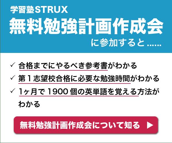 学習塾STRUXの無料勉強計画作成会に参加すると、志望校までの勉強計画のたてかたがわかる!