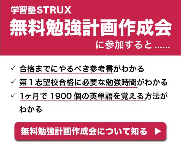 STRUXの無料勉強計画作成会では、合格までにやるべき参考書や第1志望校合格までの勉強時間などがわかります!