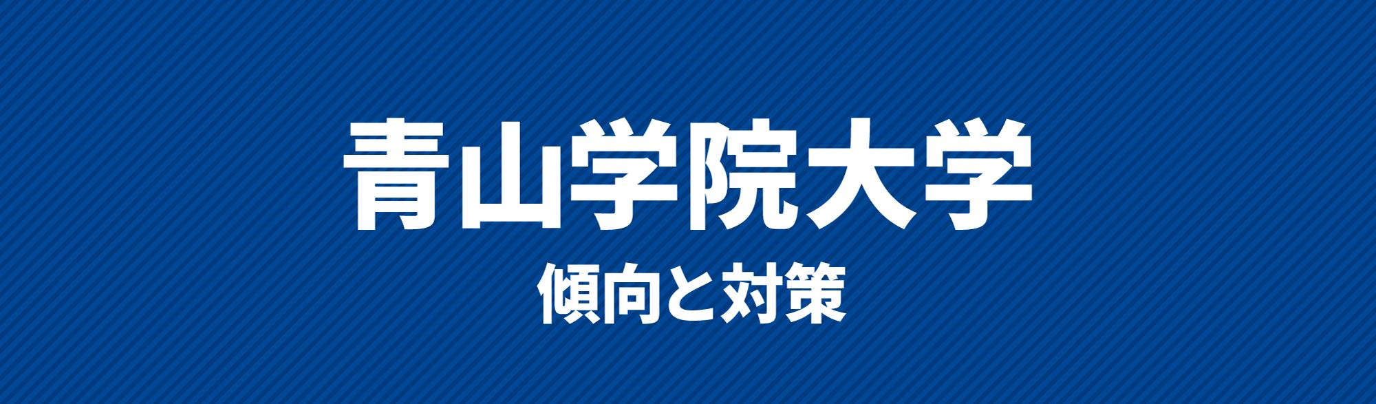 青山学院大学傾向と対策