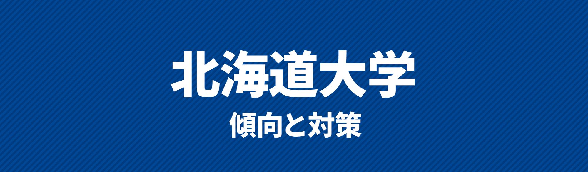 北海道大学傾向と対策