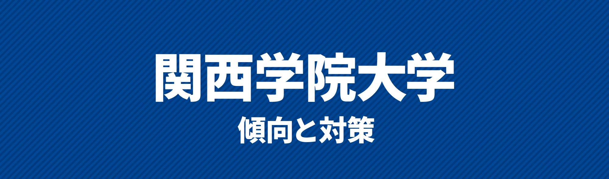 関西学院大学傾向と対策