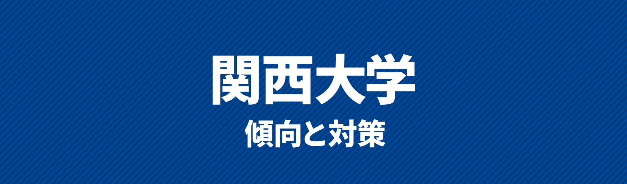 関西大学傾向と対策