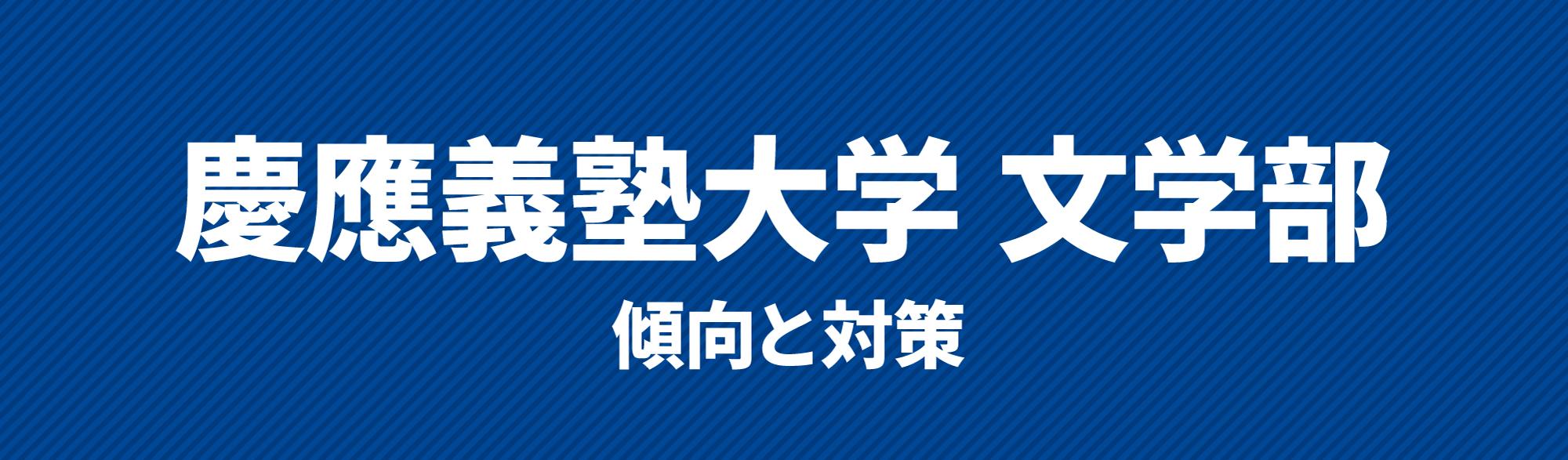 慶應義塾大学文学部傾向と対策