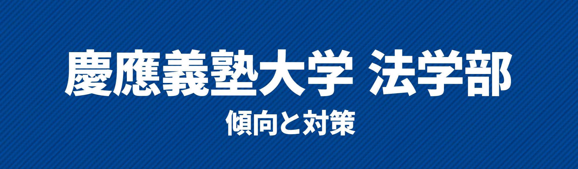 慶應義塾大学法学部傾向と対策