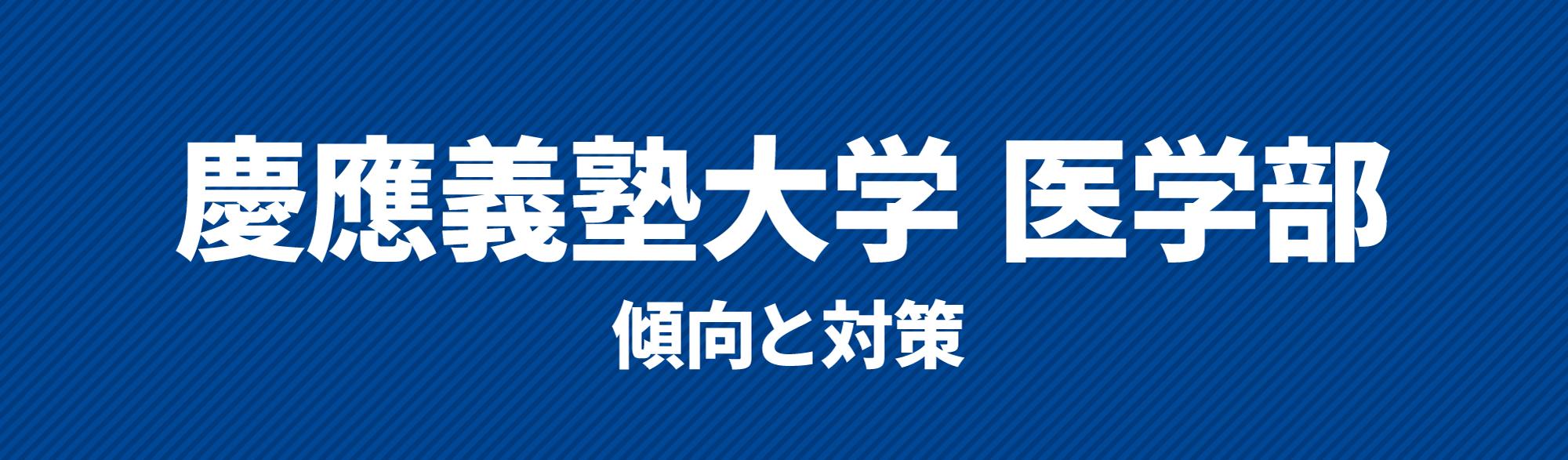慶應義塾大学医学部傾向と対策