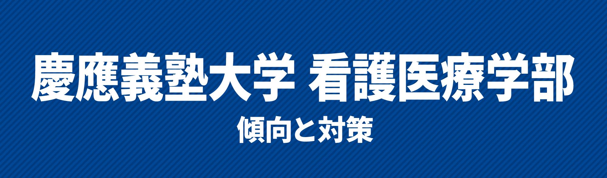 慶應義塾大学看護医療学部傾向と対策