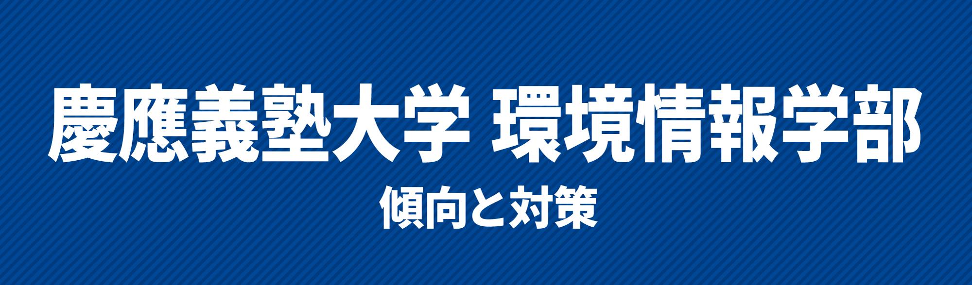 慶應義塾大学環境情報学部傾向と対策