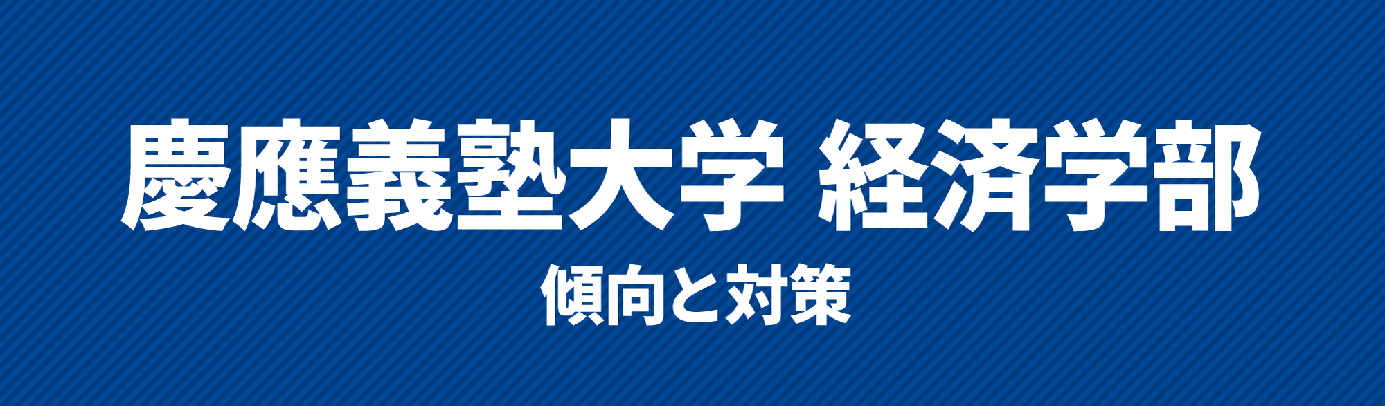 慶應義塾大学経済学部傾向と対策