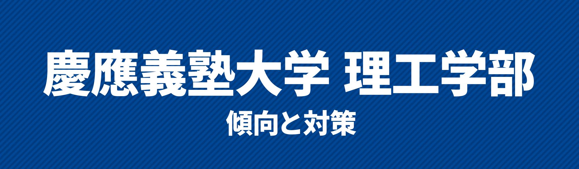 慶應義塾大学理工学部傾向と対策