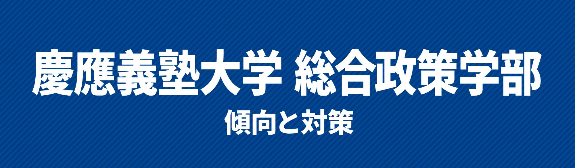 慶應義塾大学総合政策学部傾向と対策