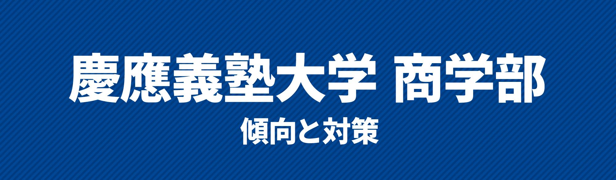 慶應義塾大学商学部傾向と対策