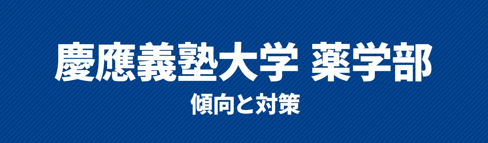 慶応義塾大学薬学部傾向と対策