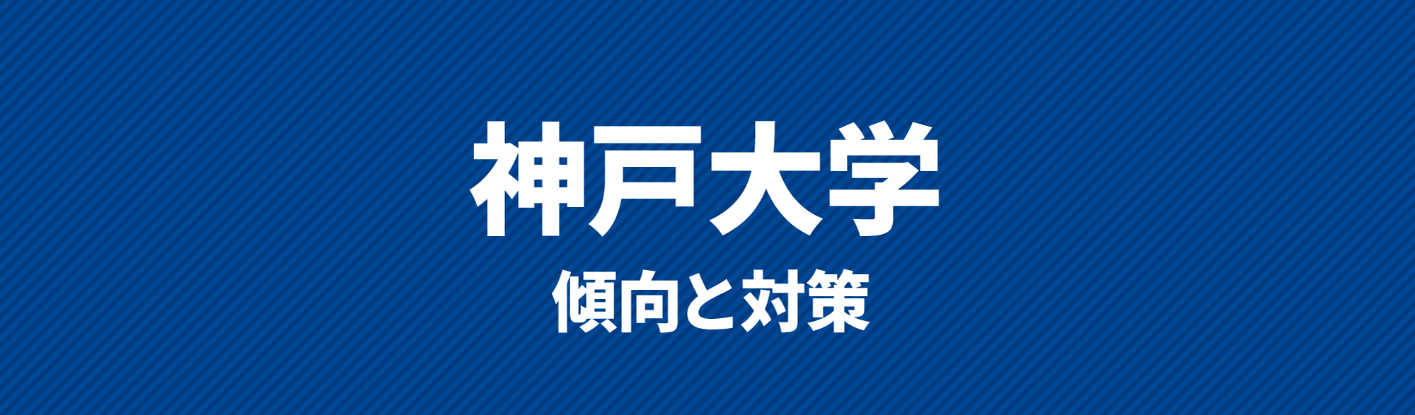 神戸大学傾向と対策