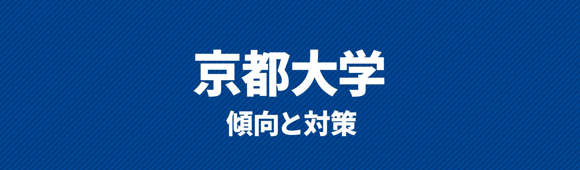 京都大学傾向と対策