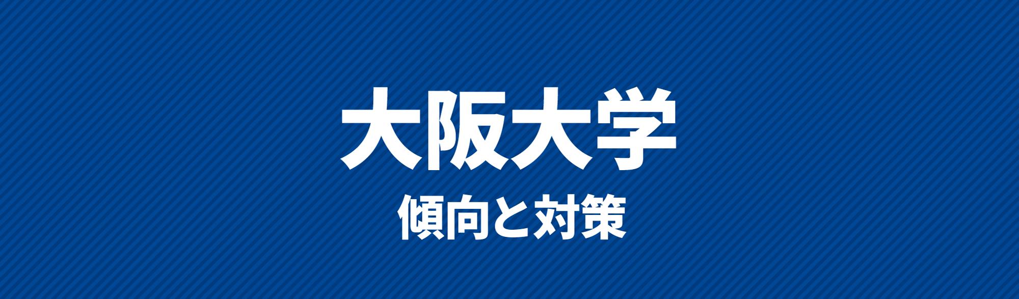 大阪大学傾向と対策