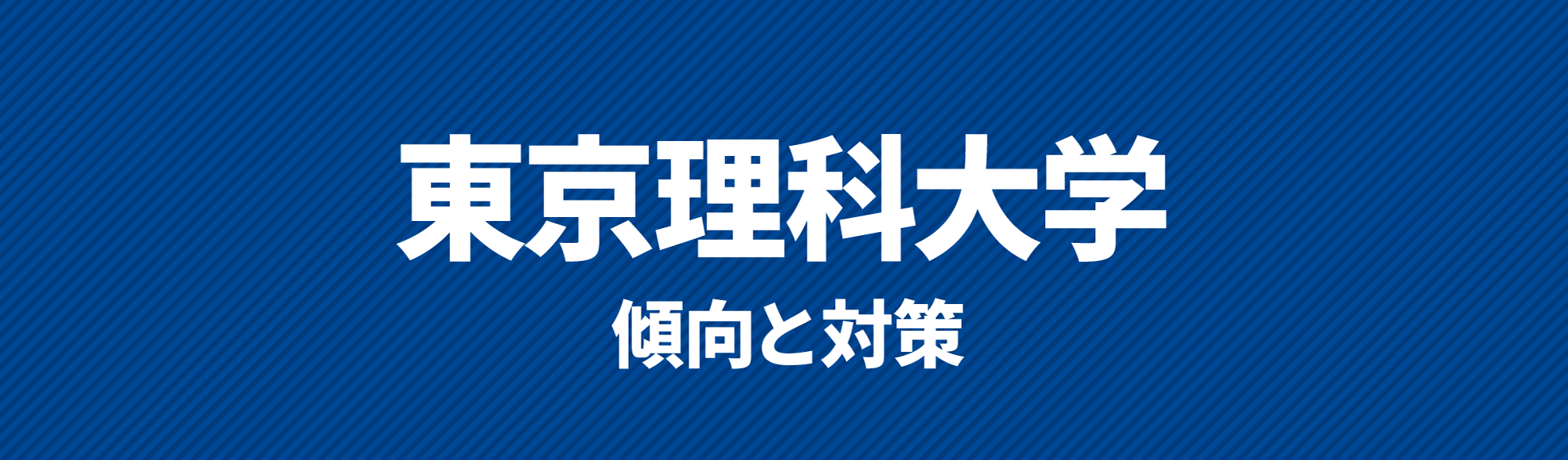 東京理科大学傾向と対策