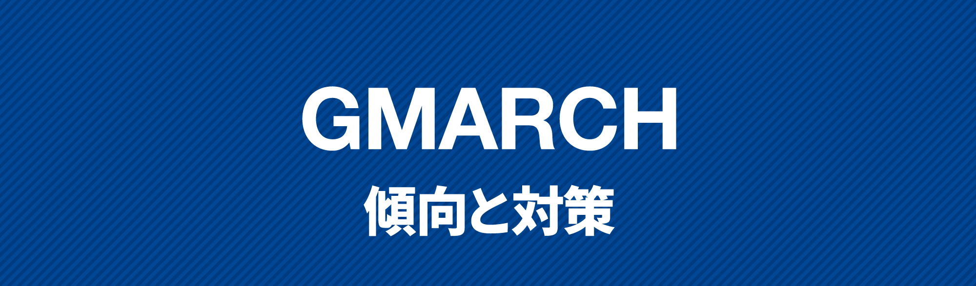 GMARCH勉強法