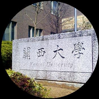 関西大学勉強法