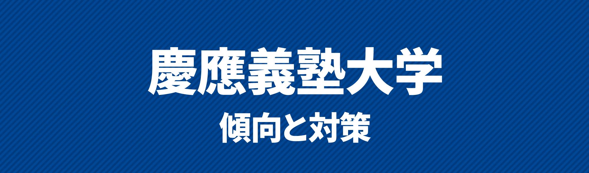 慶應義塾大学 勉強法