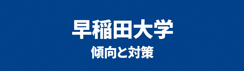 早稲田大学 勉強法