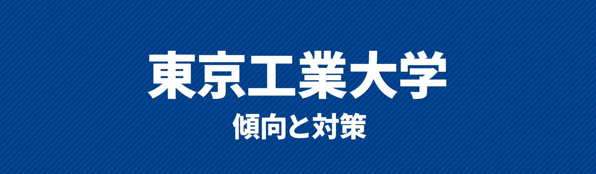 東京工業大学傾向と対策