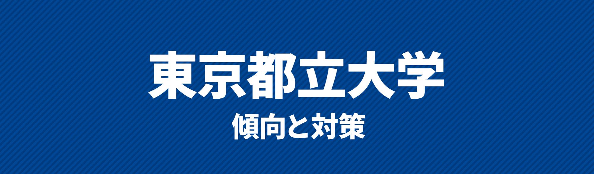 東京都立大学傾向と対策
