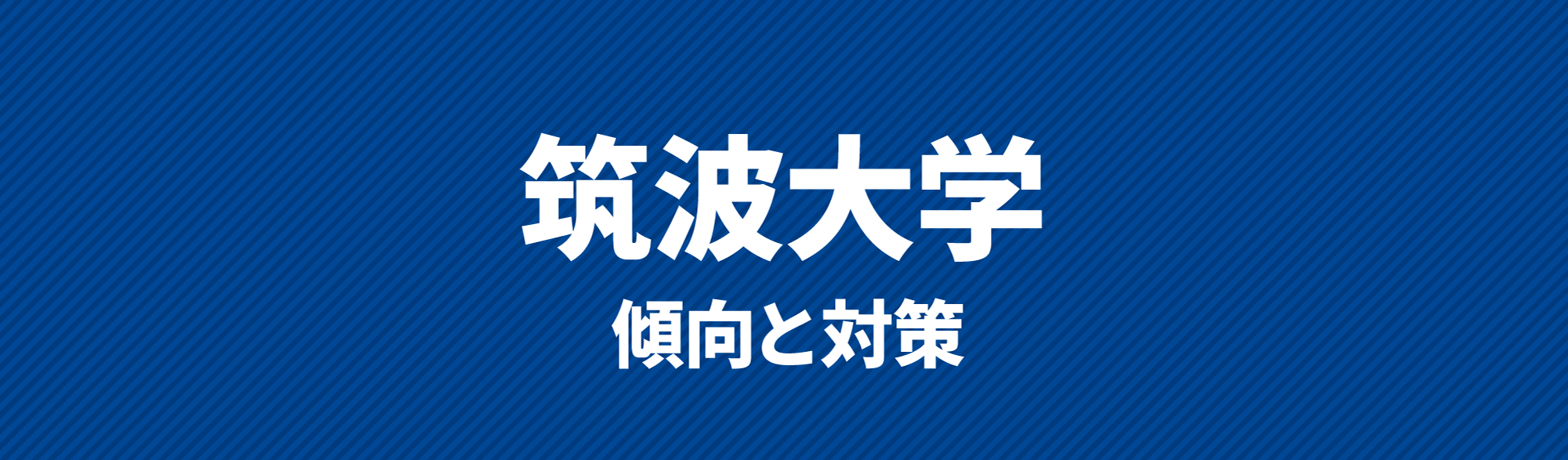 筑波大学傾向と対策