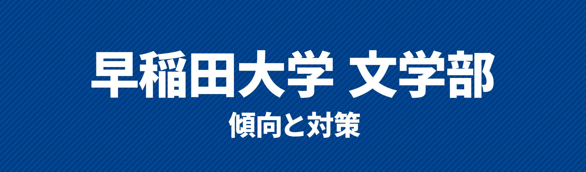 早稲田大学文学部傾向と対策