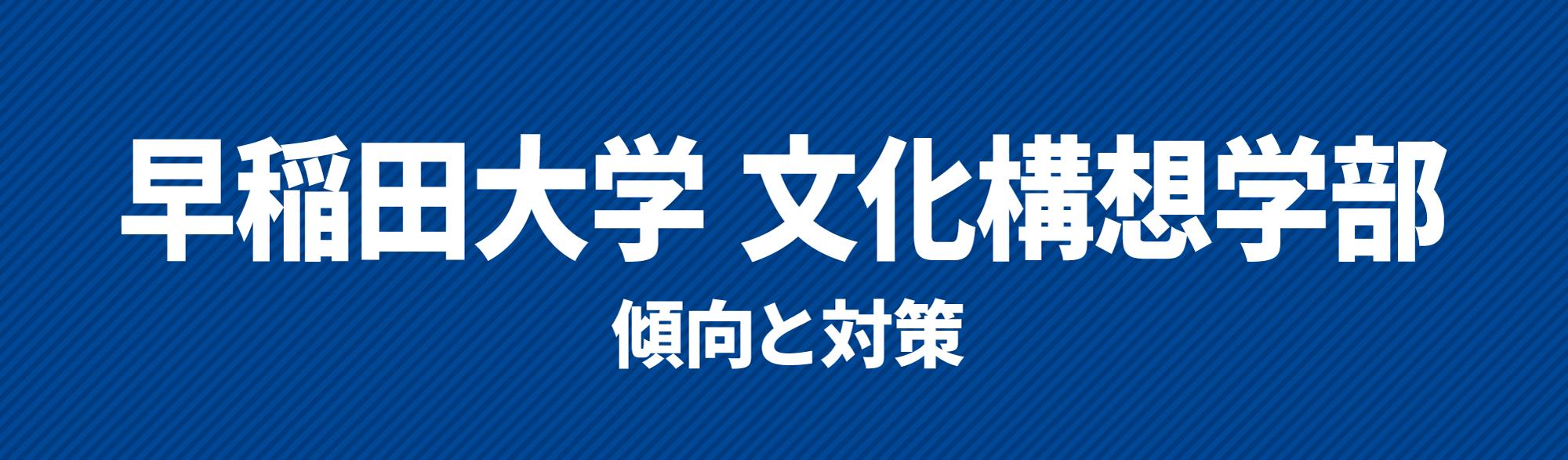 早稲田大学文化構想学部傾向と対策