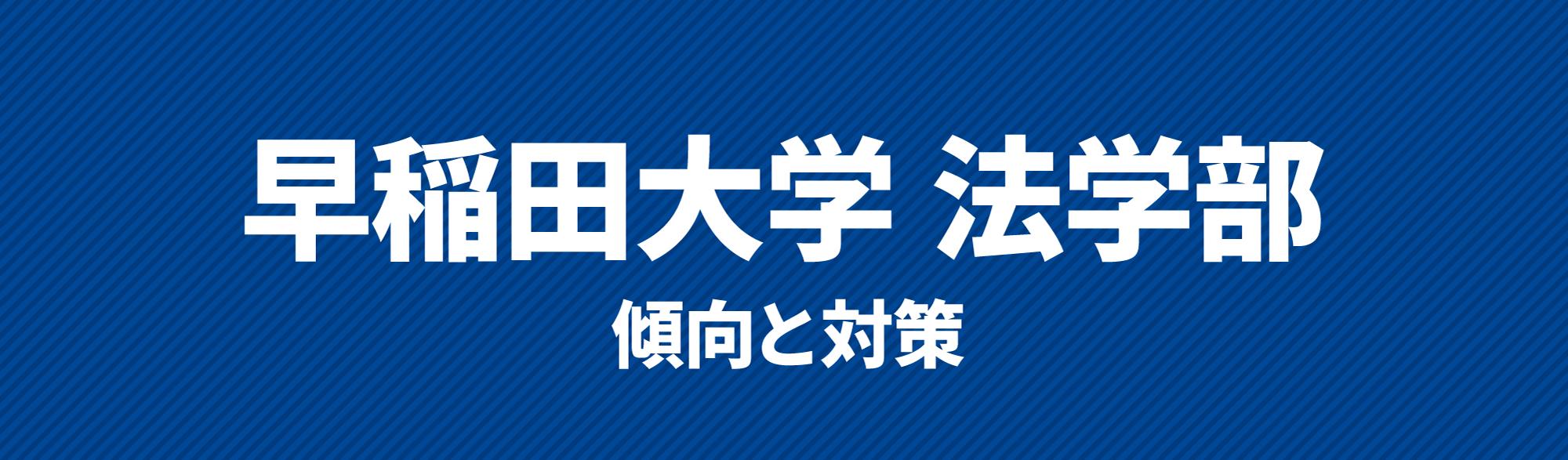 早稲田大学法学部傾向と対策