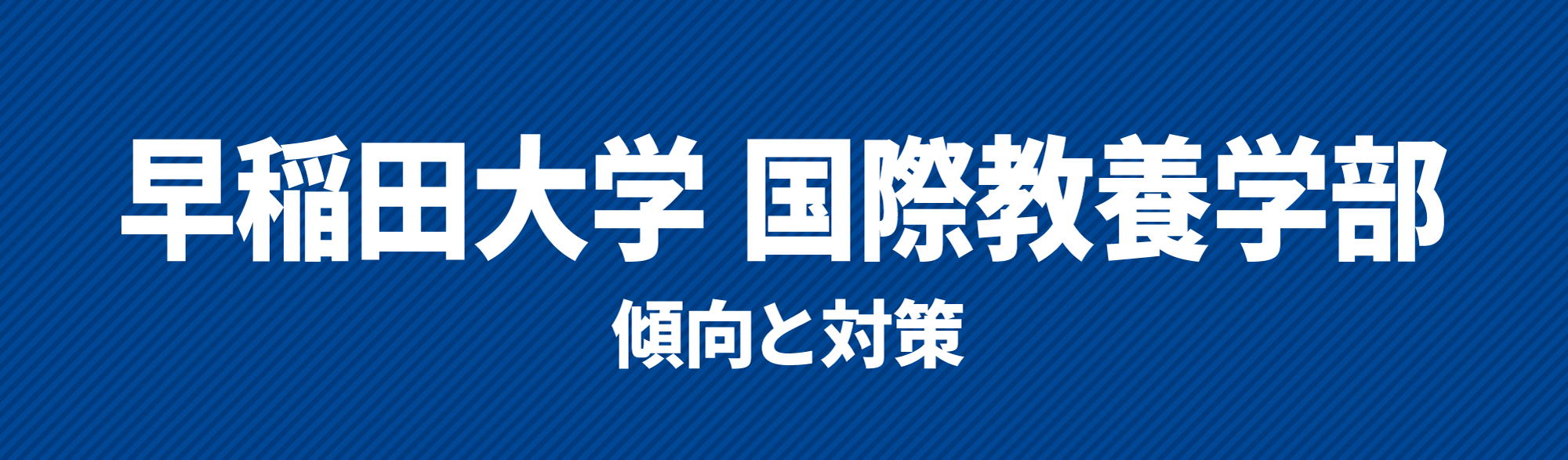 早稲田大学国際教養学部傾向と対策