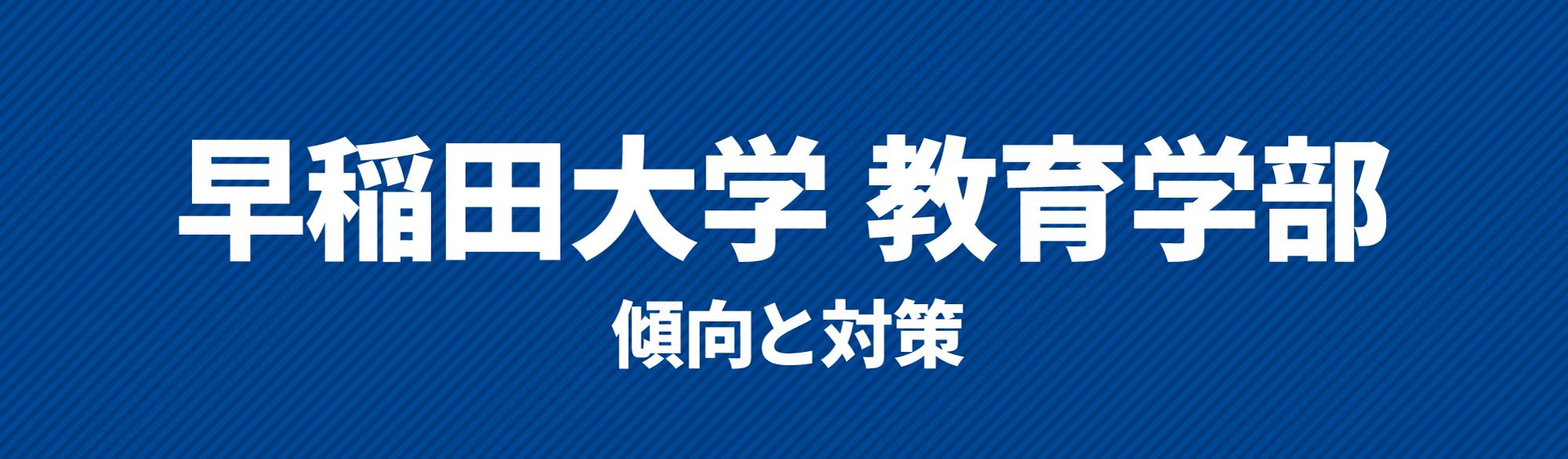 早稲田大学教育学部傾向と対策