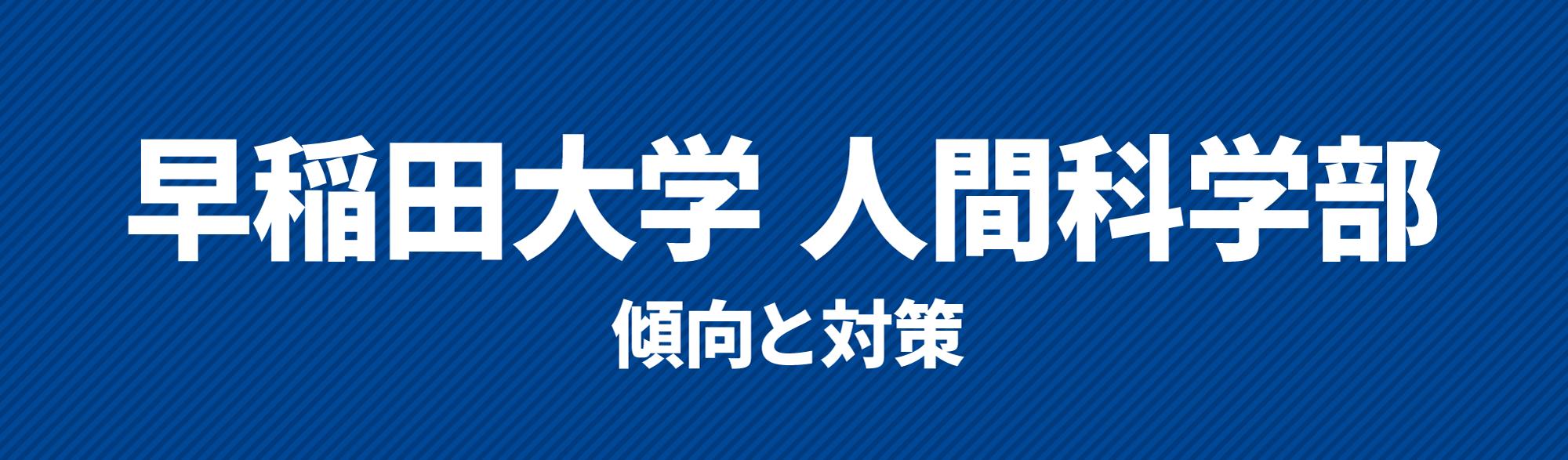 早稲田大学人間科学部傾向と対策