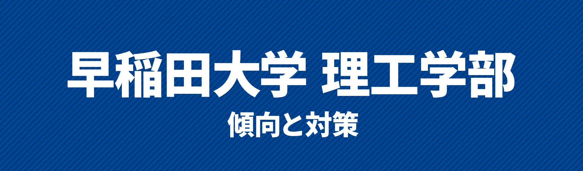 早稲田大学理工学部傾向と対策