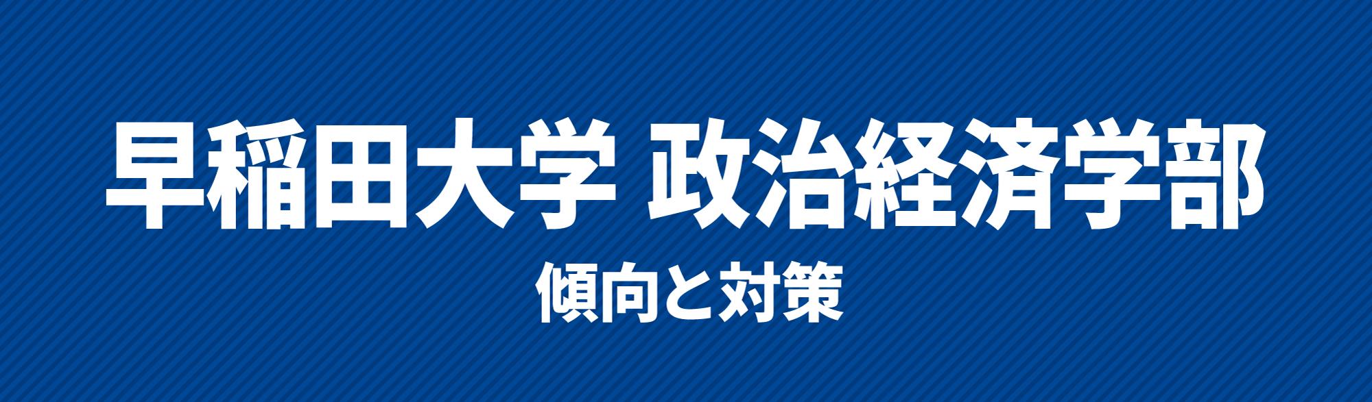 早稲田大学政治経済学部傾向と対策