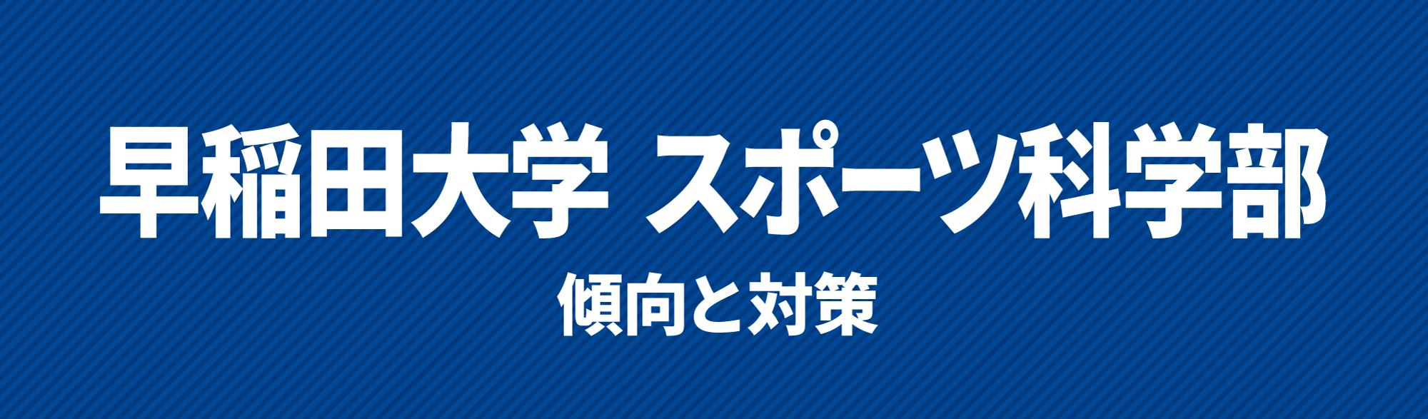 早稲田大学スポーツ科学部傾向と対策